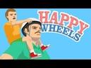 Happy Wheels ► СУББОТНИЙ ХЭППИ ВИЛС ► 1