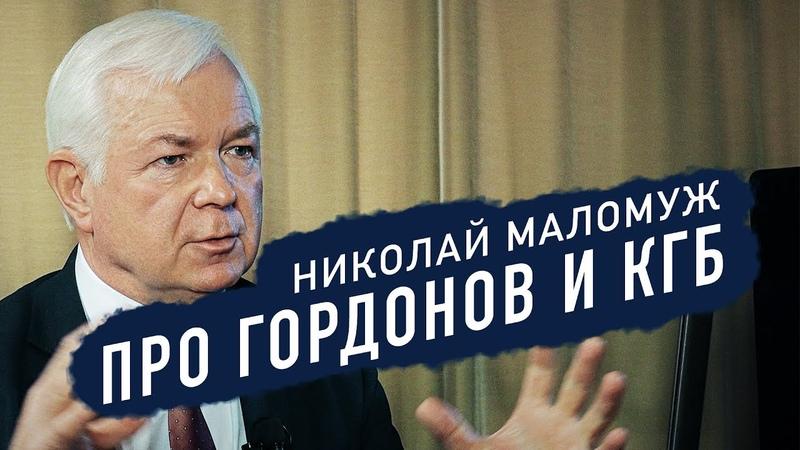 Маломуж об агентах КГБ, Гордоне, Смешко, Кучме и войне в Украине