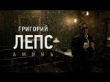 Премьера клипа! Григорий Лепс - Аминь (16.07.2018)
