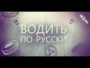 ВОДИТЬ ПО РУССКИ HD ВЫПУСК ОТ 18 МАРТА 2019 © РЕН ТВ
