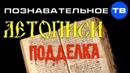 История Руси и древние летописи - ПОДДЕЛКА! Познавательное ТВ, Артём Войтенков