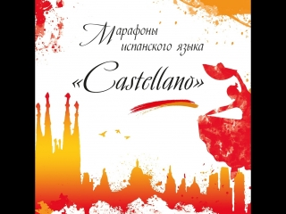 Приглашение на марафон испанского языка Castellano @spanishcoach_trofimova