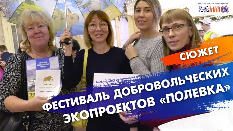 Фестиваль добровольческих экопроектов Полёвка Сюжет Юли Гринёвой Шишкиной Телешко Иркутск