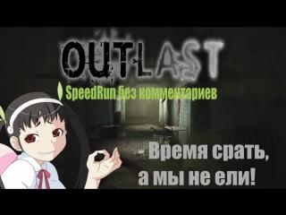 Время срать, а мы не ели - SpeedRun по Outlast без комментариев на сложности
