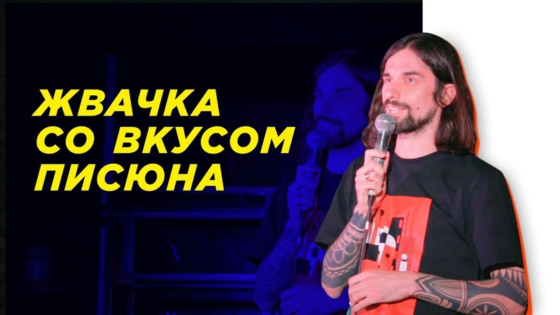 АНТОН САВЛЕПОВ | жвачка со вкусом писюна | стендап