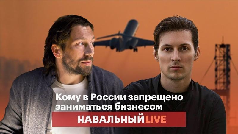 Кому в России запрещено заниматься бизнесом