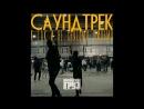 Каспийский Груз - Красива 80lvl официальное аудио