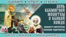 Анонс ко Всемирной молитве акафистом Николаю Чудотворцу