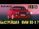 BMW E30 из 80-х едущая наравне с новой M5 F90!!! Существовала ли BMW M7