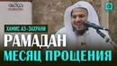 Рамадан - месяц прощения - Шейх Хамис аз-Захрани