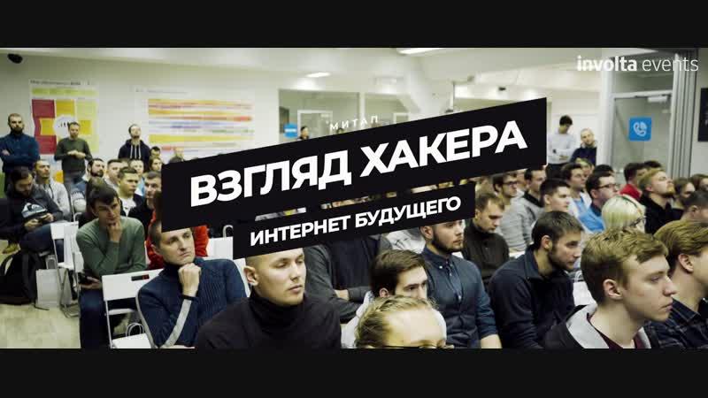 Митап ВЗГЛЯД ХАКЕРА Интернет будущего. 26.12.2018