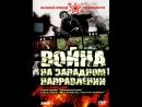 Война На западном направлении Художественный фильм 2 серия