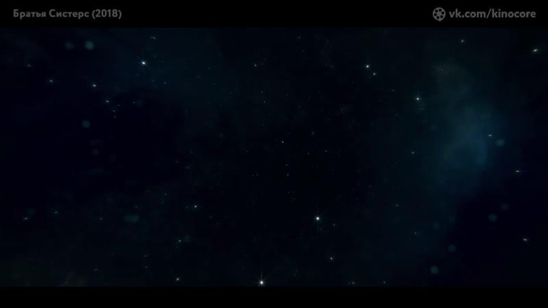 🔥 Премьера в HD Б р а т ь я С и с т е р с 2 0 1 8 🔥
