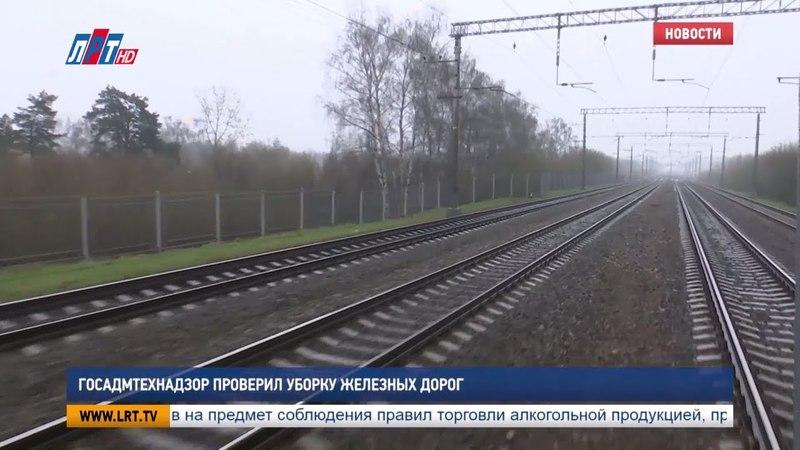 Госадмтехнадзор проверил уборку железных дорог