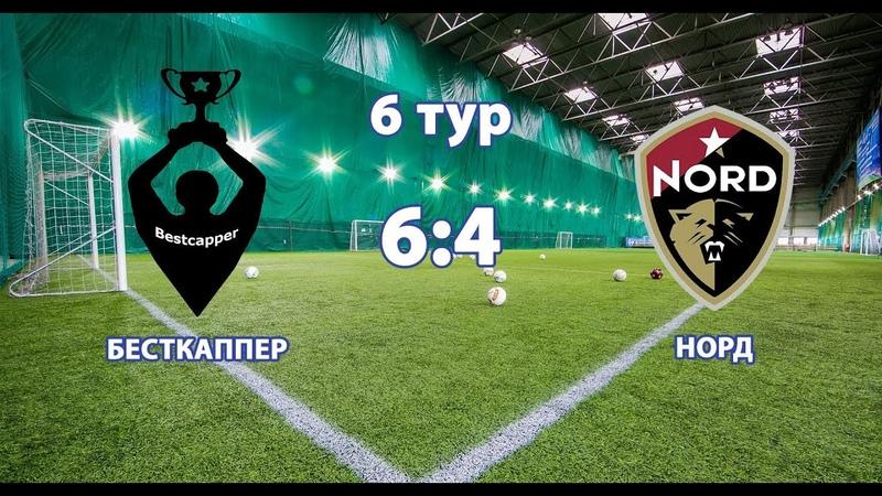 BestCapper Норд 6 4