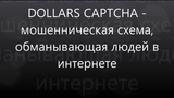 DOLLARS CAPTCHA - МОШЕННИЧЕСКИЕ СХЕМЫ ЗАРАБОТКА ОБМАН ЛЮДЕЙ В ИНТЕРНЕТЕ