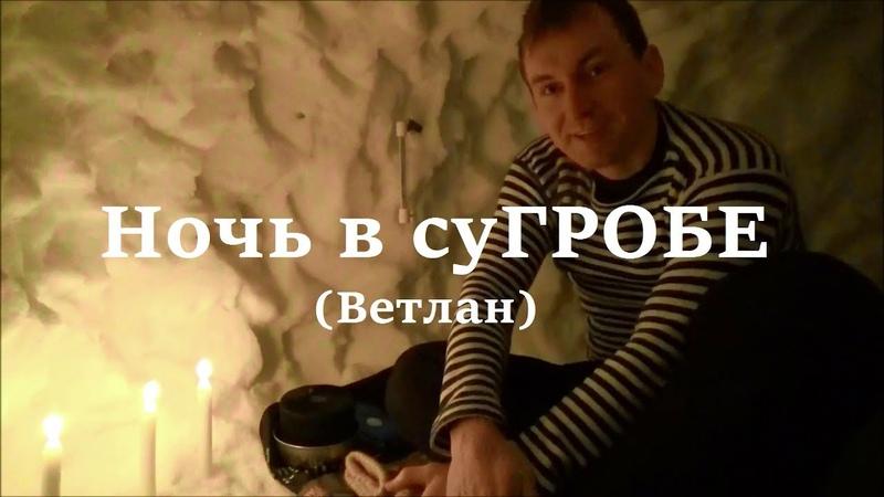 Ночь в сугробе Выживание в лесу зимой без палатки и костра Поход на Ветлан Сергей Александров