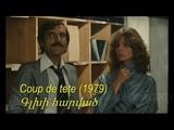 Coup de tete -Удар Головой (1979)(тема из фильма)