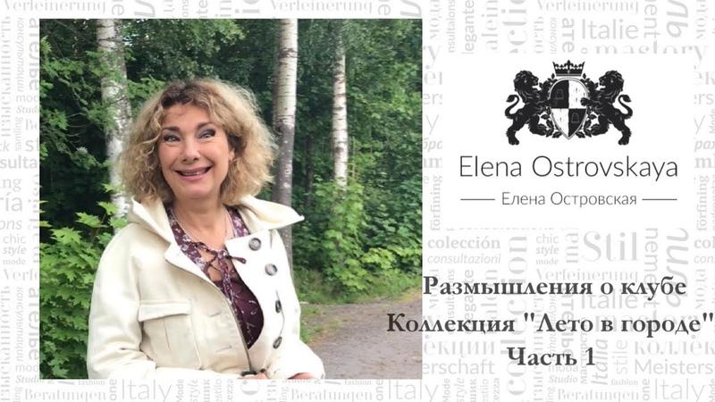 Елена Островская | Elena Ostrovskaya | Коллекция Лето в городе. Часть 1. Размышления о клубе.