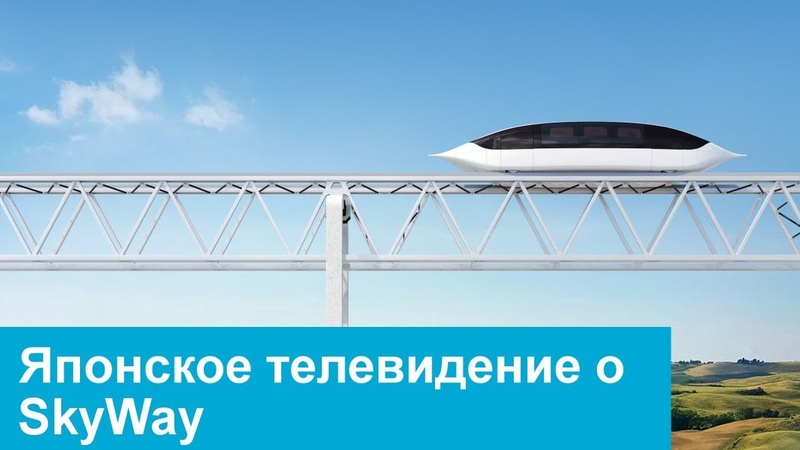 Репортаж Yugata satellite о выставке Innotrans 2018 и высокоскоростном юнибусе
