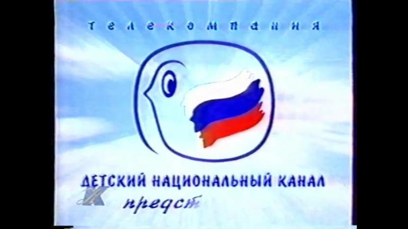 Заставка телекомпании Детский национальный канал (Культура, 2001)