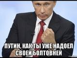 Путин , а я тут не при чем