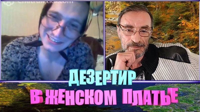 ДЕЗЕРТИР В ЖЕНСКОМ ПЛАТЬЕ   ЧАТ РУЛЕТКА