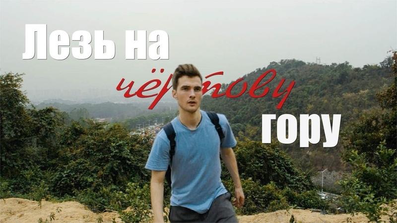 МОТИВАЦИЯ ПУТЕШЕСТВОВАТЬ Моя история в Китае