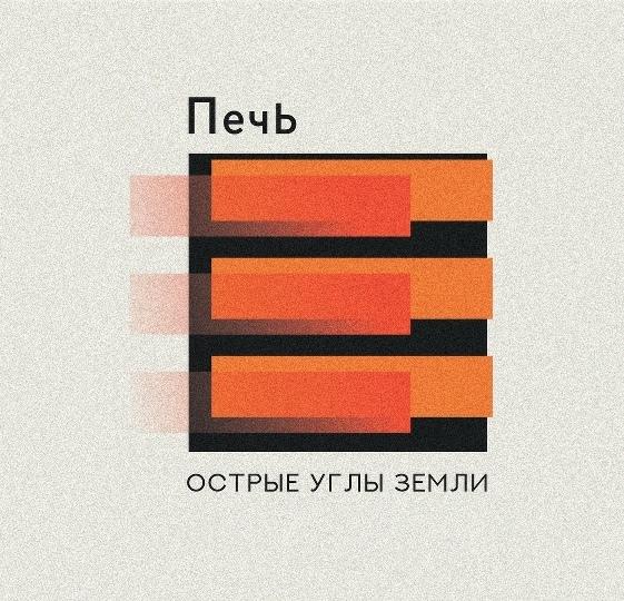 Новые макси-сингл и клип группы ПечЬ