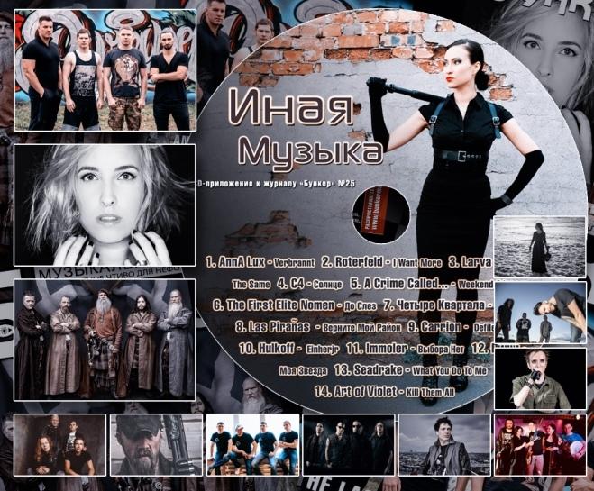 """25-й номер журнала """"Бункер"""""""