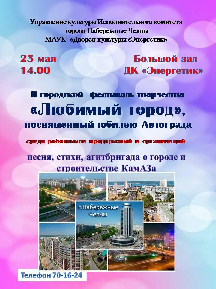 афиша-город