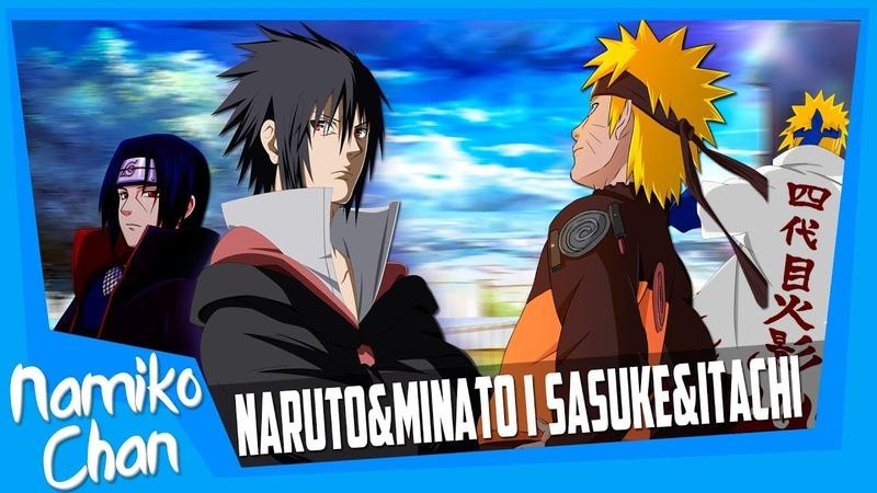 Аниме Реп про Минато и Наруто/Саске и Итачи | Rap de Naruto and Minato/Sasuke and Itachi 2017