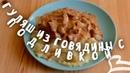 Готовим Дома Наивкуснейший Гуляш из говядины с подливкой/Самый Вкусный Рецепт!