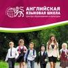 Английская языковая школа  г. Кемь