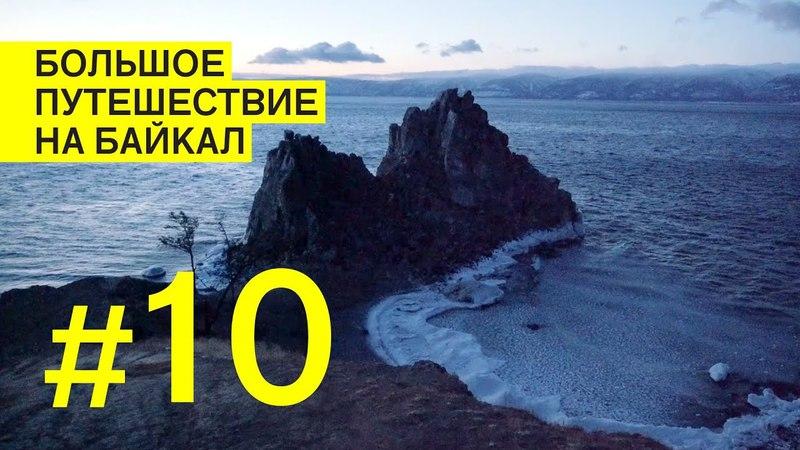 Байкал и остров Ольхон. Cамое долгое путешествие