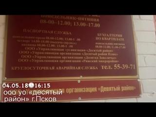 Умопомрачительное общение представительницы управляющей компании ООО УО  Десятый район г. Псковас с КЛИЕНТОМ