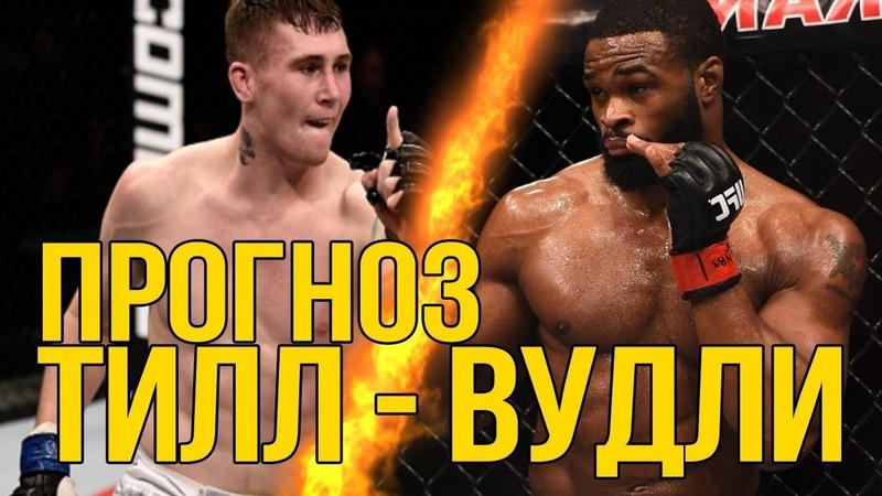 БОЙ ТАЙРОН ВУДЛИ ДАРРЕН ТИЛЛ ПОЛНЫЙ ОБЗОР И ПРОГНОЗ UFC 228 08 09 2018