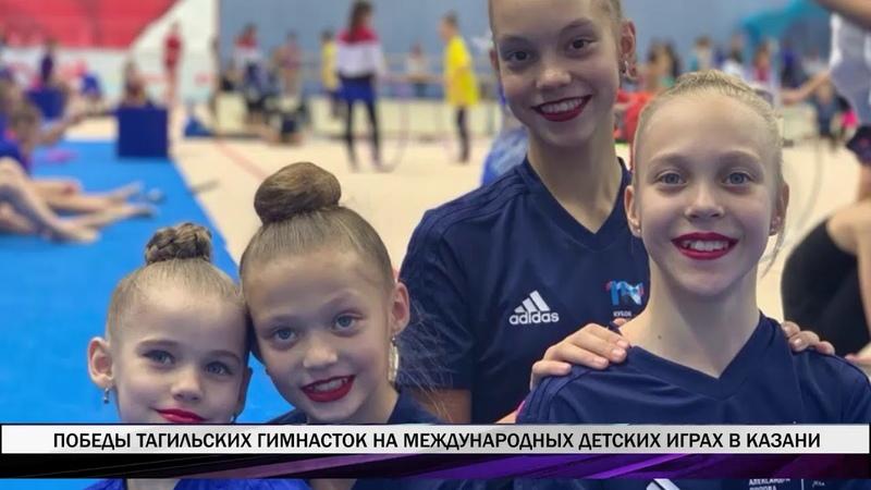 Тагильские гимнастки поднялись на пьедестал почета на международных детских играх в Казани