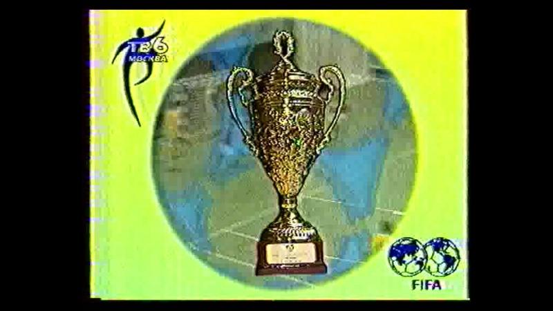Межконтинентальный кубок 1997. 3 матч. Дина (Москва) - Интер-Ульбра (Порту-Алегри, Бразилия)