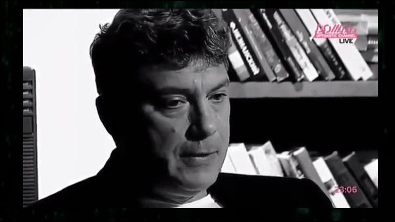 Немцов про Путина После этого интервью его убили