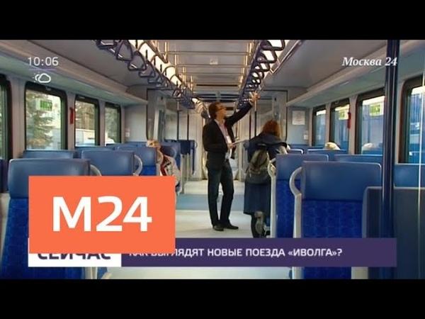 В столице готовятся испытывать новые поезда Иволга - Москва 24
