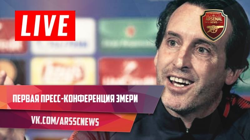 Первая пресс-конференция Унаи Эмери в Арсенале