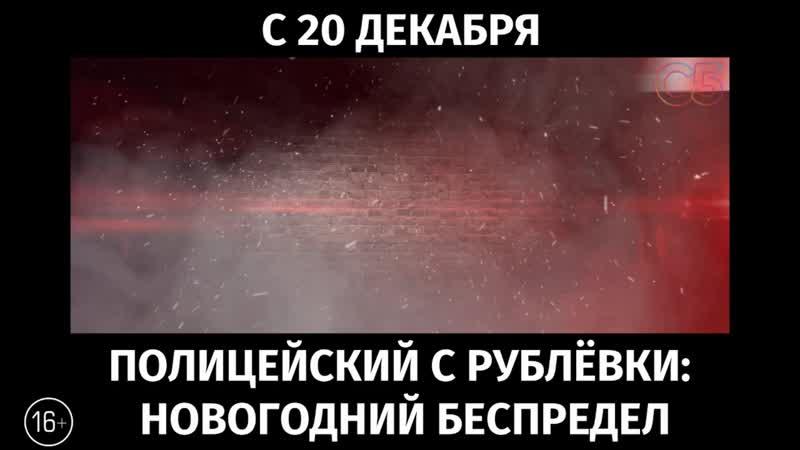 Полицейский с Рублевки- Новогодний беспредел, 16_HD.mp4
