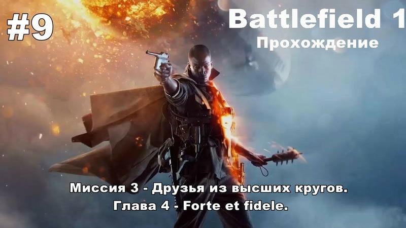 Battlefield 1: Миссия 3 - Друзья из высших кругов. Глава 4 - Forte et fidele. 9