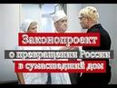 Законопроект о превращении России в СУМАСШЕДШИЙ ДОМ