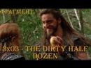 Фрагмент из 3x03 - The Dirty Half Dozen: Глафира и Дарнелл (слегка 16 =D)