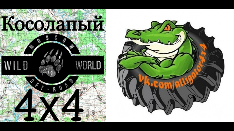 В гостях у Алигаторов - 4х4
