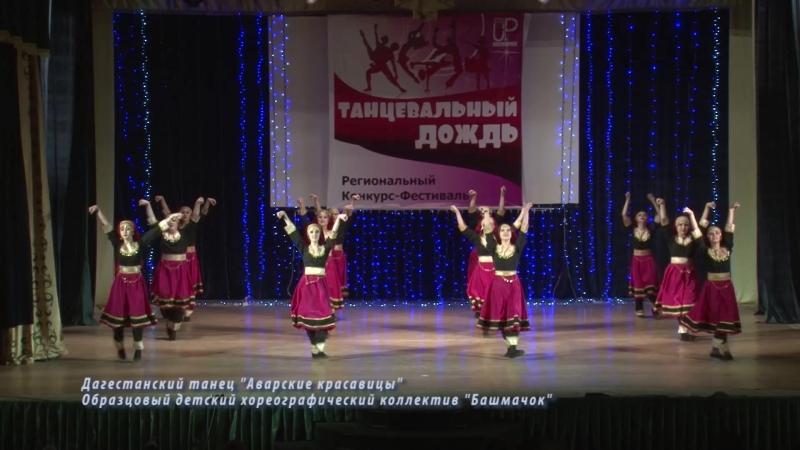 91 детский хореографический коллектив Башмачок