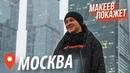 Такая разная Москва   Макеев покажет сталинки, подземные реки, бани, уютные дворики