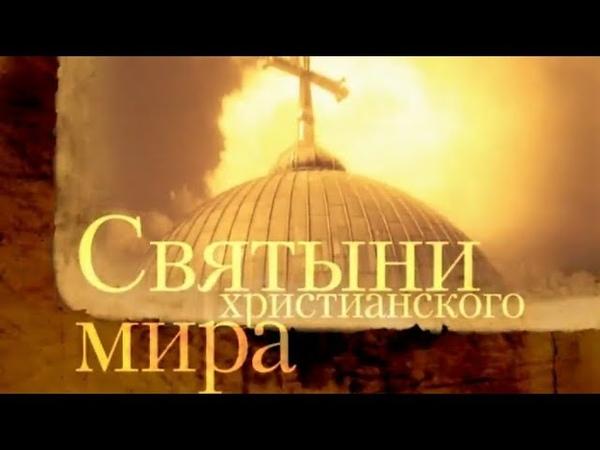 «Святыни христианского мира» ♱ Ризы Господни